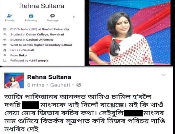 Assam News Network
